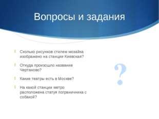 Вопросы и задания Сколько рисунков стилем мозайка изображено на станции Киевс
