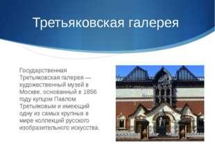 Третьяковская галерея Государственная Третьяковская галерея — художественный