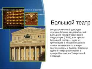 Большой театр Госуда́рственный два́жды о́рдена Ле́нина академи́ческий Большо́