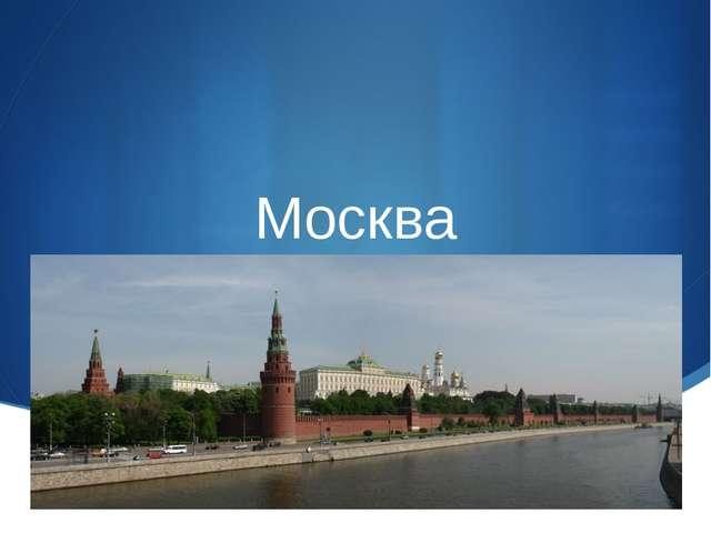Москва S