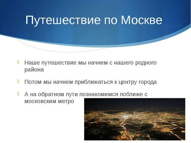 Путешествие по Москве Наше путешествие мы начнем с нашего родного района Пото...