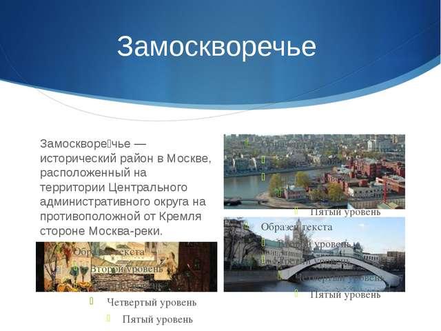 Замоскворечье Замоскворе́чье — исторический район в Москве, расположенный на...