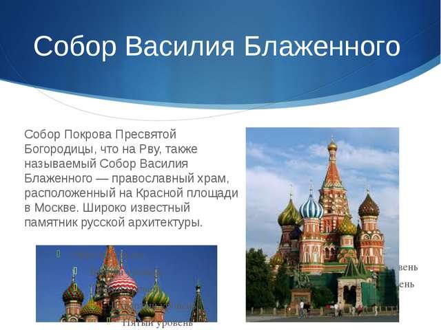 Собор Василия Блаженного Собор Покрова Пресвятой Богородицы, что на Рву, такж...