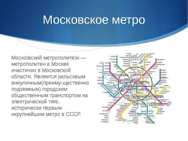 Московское метро Моско́вский метрополите́н— метрополитен в Москве ичастично...
