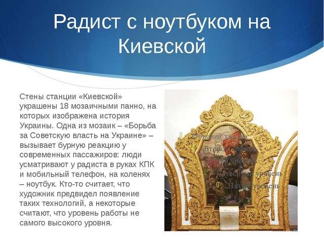 Радист с ноутбуком на Киевской Стены станции «Киевской» украшены 18 мозаичным...