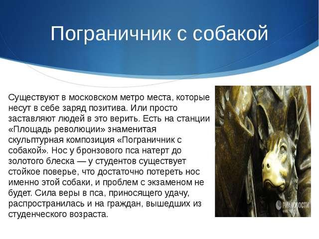 Пограничник с собакой Существуют в московском метро места, которые несут в се...