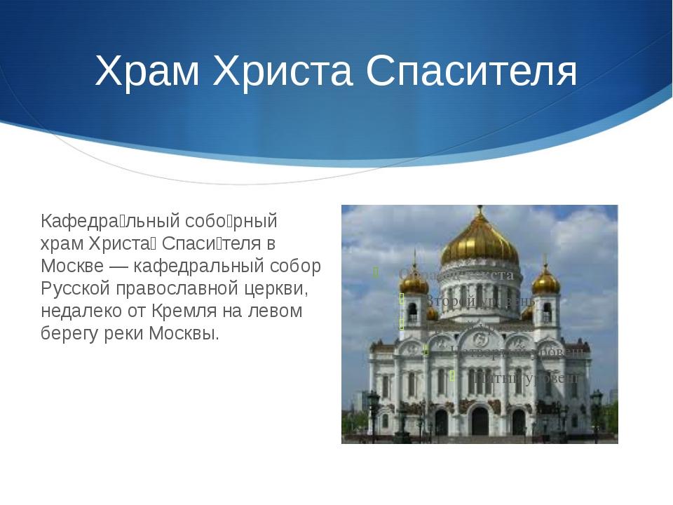Храм Христа Спасителя Кафедра́льный собо́рный храм Христа́ Спаси́теля в Москв...