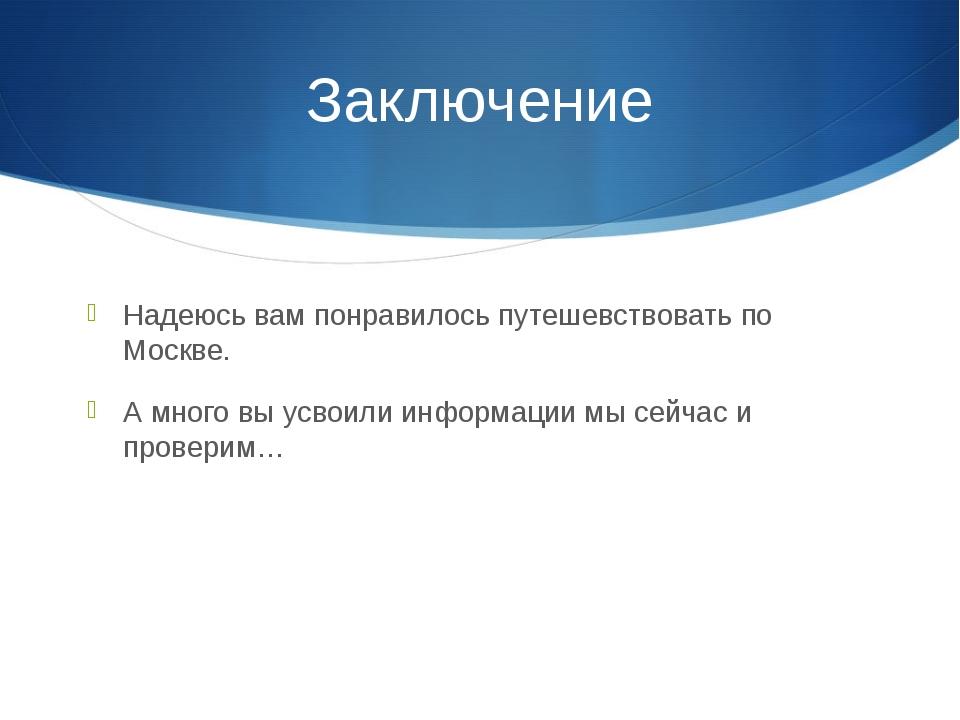 Заключение Надеюсь вам понравилось путешевствовать по Москве. А много вы усво...