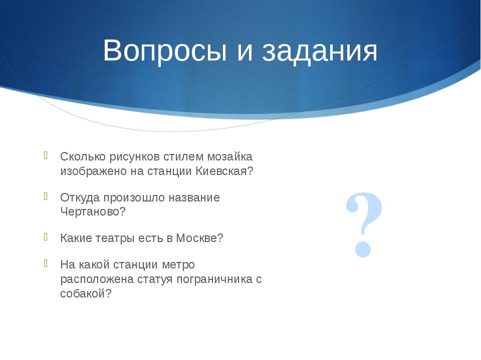 Вопросы и задания Сколько рисунков стилем мозайка изображено на станции Киевс...