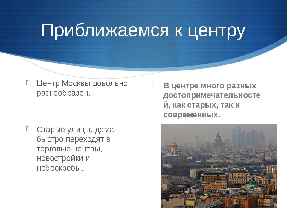 Приближаемся к центру Центр Москвы довольно разнообразен. Старые улицы, дома...