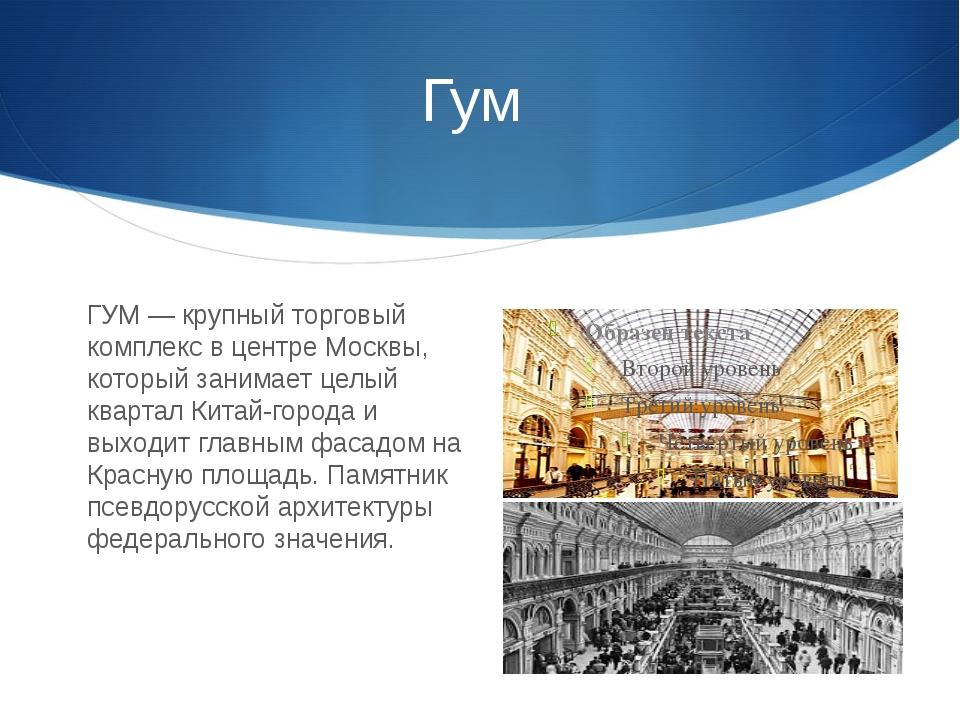 Гум ГУМ — крупный торговый комплекс в центре Москвы, который занимает целый к...