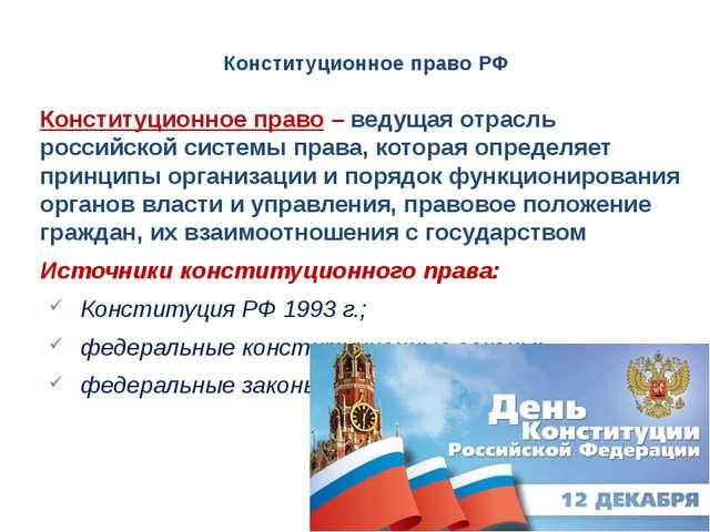Конституционное право РФ Конституционное право – ведущая отрасль российской с...