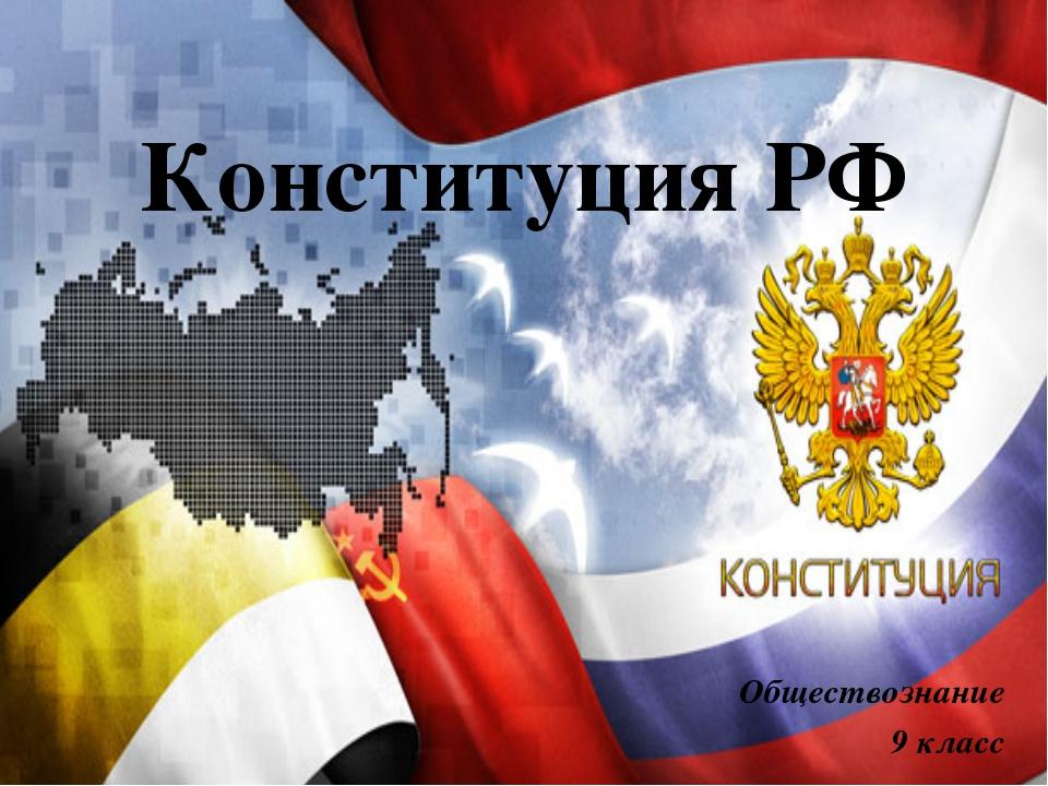 Конституция РФ Обществознание 9 класс