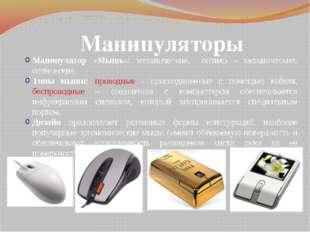 Манипуляторы Манипулятор «Мышь»: механические, оптико – механические, оптичес