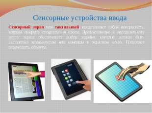 Сенсорные устройства ввода Сенсорный экран или тактильный, представляет собой