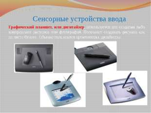 Сенсорные устройства ввода Графический планшет, или дигитайзер, используется