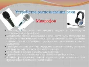 Устройства распознавания речи С помощью микрофона речь человека вводится в ко