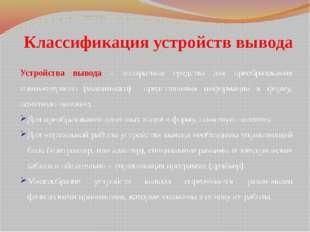 Классификация устройств вывода Устройства вывода – аппаратные средства для пр