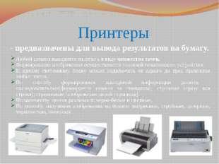 Принтеры - предназначены для вывода результатов на бумагу. Любой символ вывод