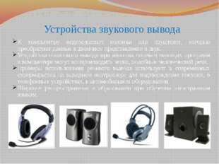 Устройства звукового вывода К компьютеру подсоединяют колонки или наушники, к