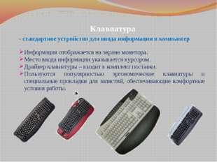 Клавиатура - стандартное устройство для ввода информации в компьютер Информац