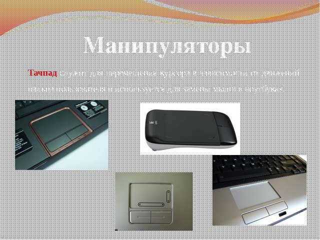 Манипуляторы Тачпад служит для перемещения курсора в зависимости от движений...