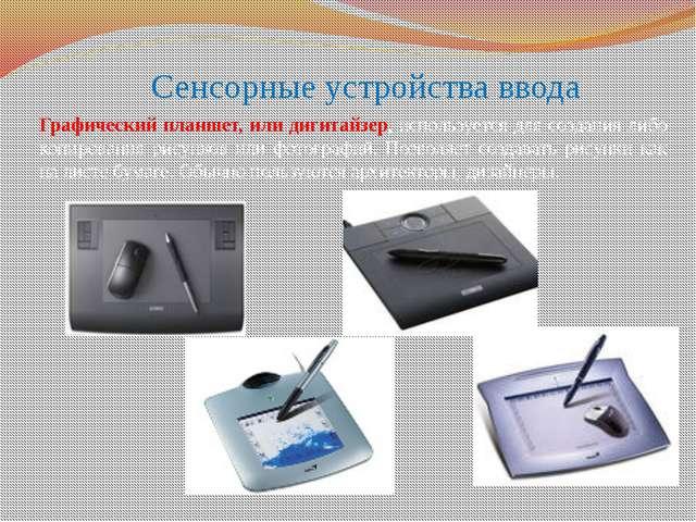 Сенсорные устройства ввода Графический планшет, или дигитайзер, используется...