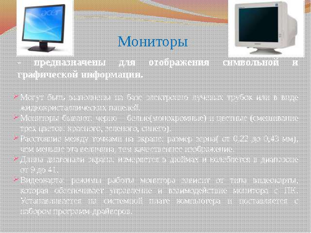 Мониторы - предназначены для отображения символьной и графической информации....