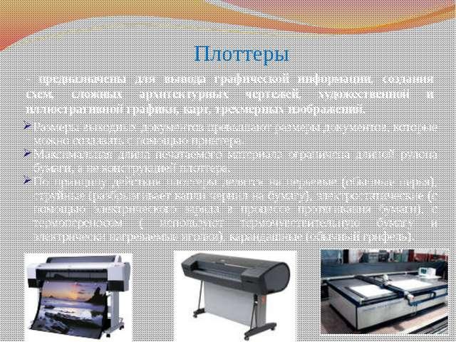 Плоттеры - предназначены для вывода графической информации, создания схем, сл...