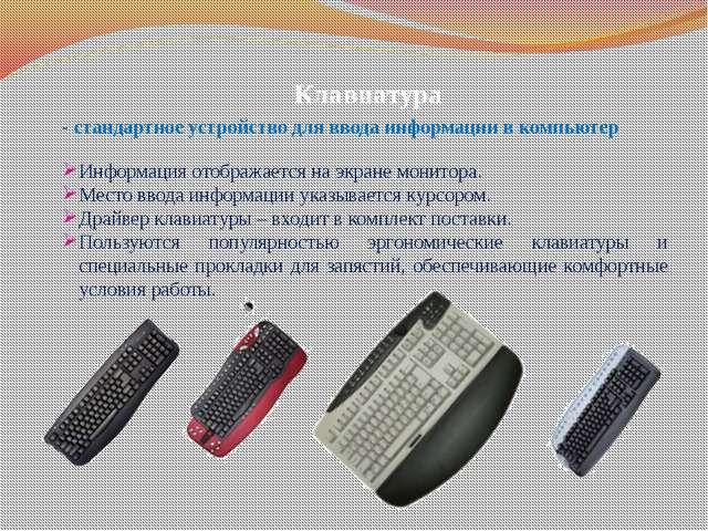 Клавиатура - стандартное устройство для ввода информации в компьютер Информац...