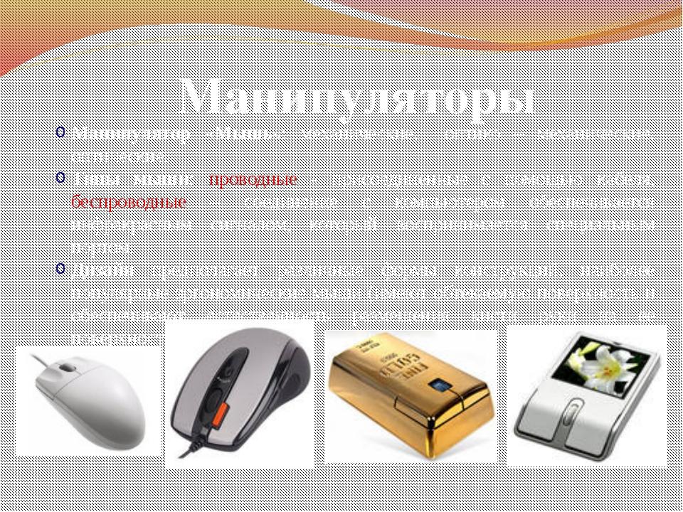 Манипуляторы Манипулятор «Мышь»: механические, оптико – механические, оптичес...