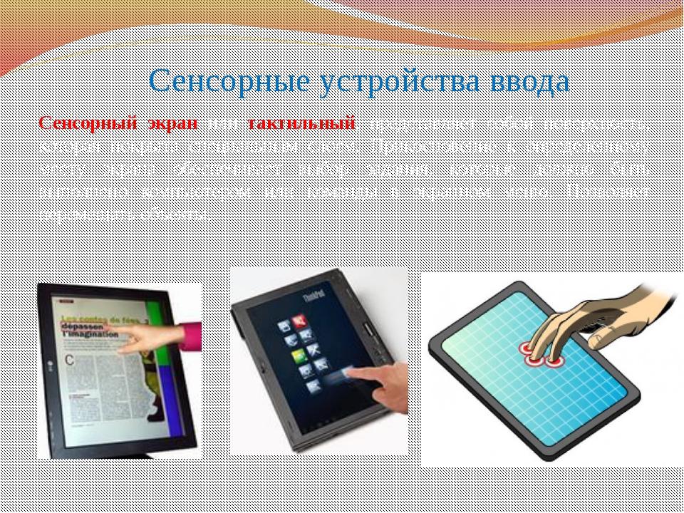 Сенсорные устройства ввода Сенсорный экран или тактильный, представляет собой...