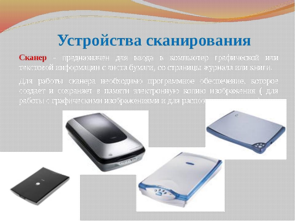 Устройства сканирования Сканер - предназначен для ввода в компьютер графическ...