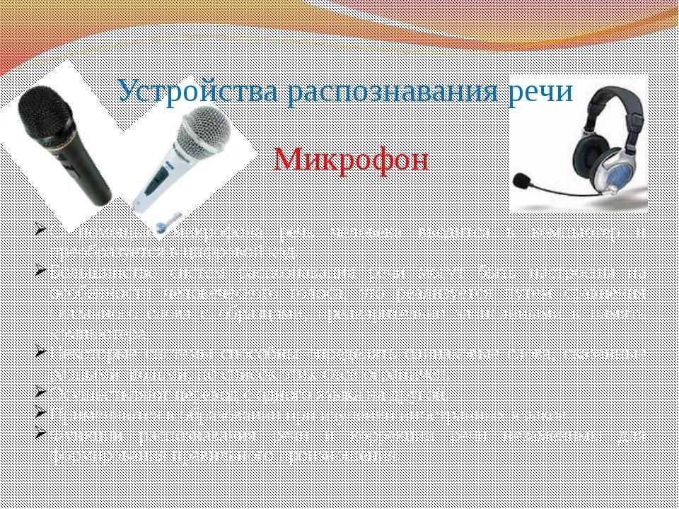 Устройства распознавания речи С помощью микрофона речь человека вводится в ко...