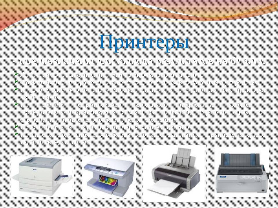 Принтеры - предназначены для вывода результатов на бумагу. Любой символ вывод...