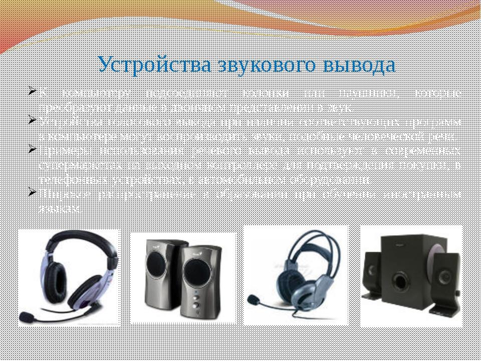 Устройства звукового вывода К компьютеру подсоединяют колонки или наушники, к...