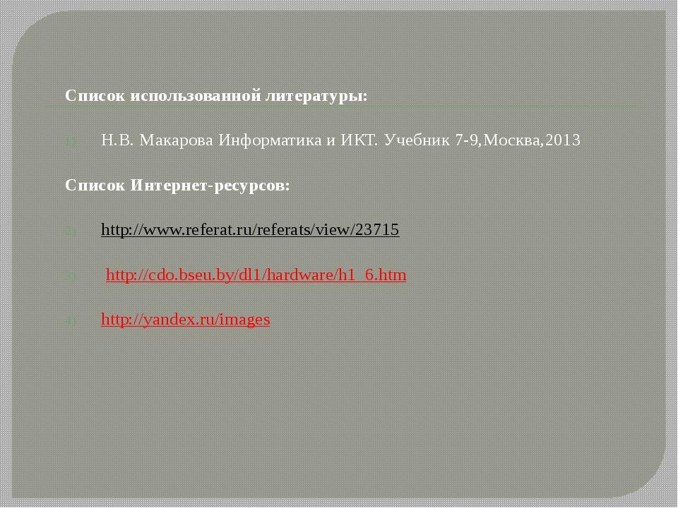 Список использованной литературы: Н.В. Макарова Информатика и ИКТ. Учебник 7-...