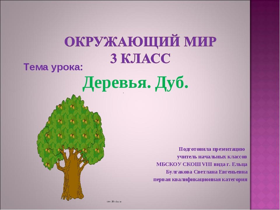 Тема урока: Деревья. Дуб. Подготовила презентацию учитель начальных классов...
