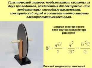 Электроемкость-это физическая величина, характеризующая способность конденсат