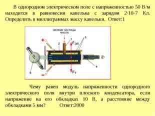 1.На одной из пластин плоского конденсатора емкостью С находится заряд +q, а