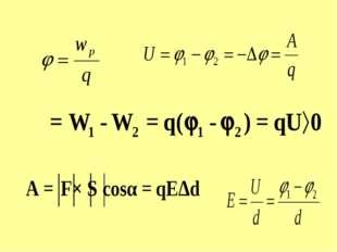 - основной закон электростатики. (установлен экспериментально, 1785г.) ЗАКОН