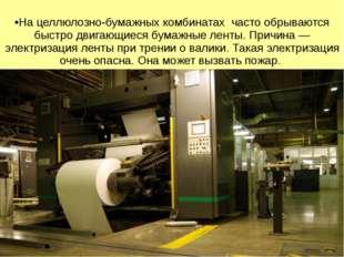 На целлюлозно-бумажных комбинатах часто обрываются быстро двигающиеся бумажны