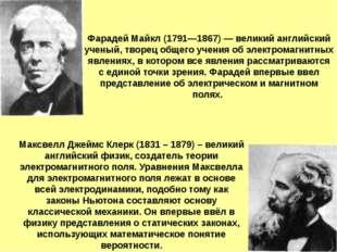 Максвелл Джеймс Клерк (1831 – 1879) – великий английский физик, создатель тео