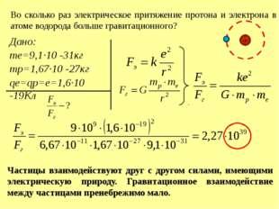 Во сколько раз электрическое притяжение протона и электрона в атоме водорода