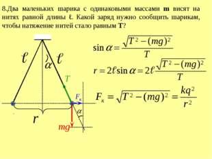 8.Два маленьких шарика с одинаковыми массами m висят на нитях равной длины ℓ