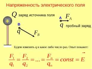 Напряженность электрического поля заряд источника поля Будем изменять q в как