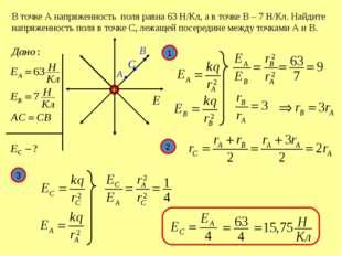 В точке А напряженность поля равна 63 Н/Кл, а в точке В – 7 Н/Кл. Найдите на