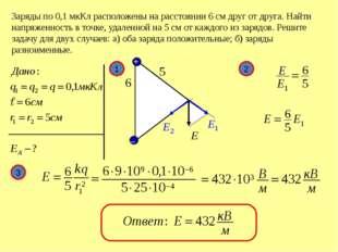 Заряды по 0,1 мкКл расположены на расстоянии 6 см друг от друга. Найти напря