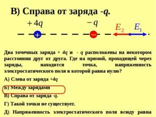 Два точечных заряда + 4q и - q расположены на некотором расстоянии друг от др