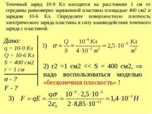 Физический диктант № 2. 1.Какие виды материи вы знаете? 2.Как называется поле